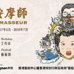 cultural_masseur